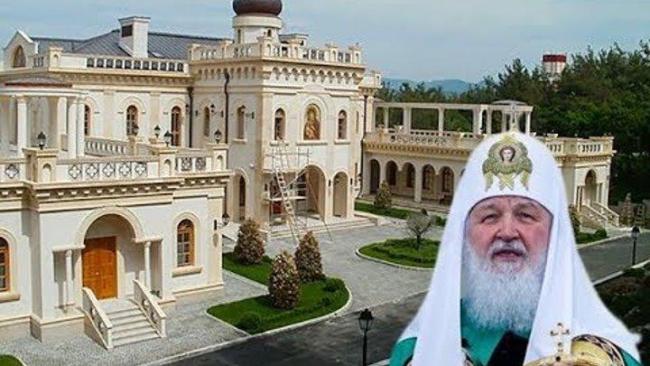 На даче у Патриарха Кирилла