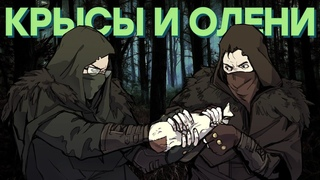 Бешенство. Обзор Hood: Outlaws & Legends