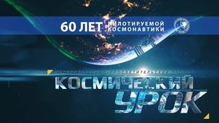 Новый сезон проекта «Космический урок»