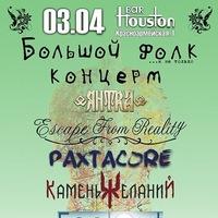 Логотип Houston bar!