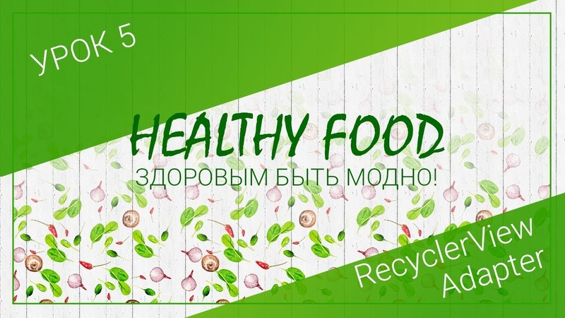 Урок №5 Healthy Food Здоровая еда создаем android приложение Заполнение RecyclerView