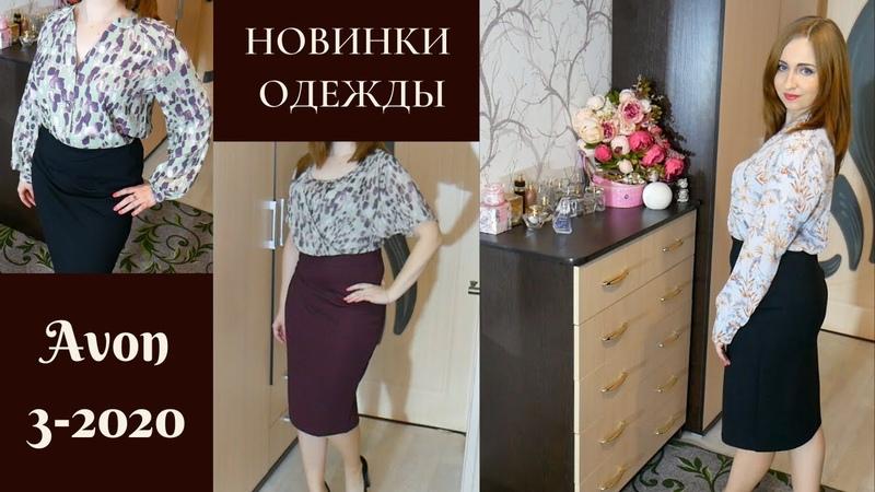 НОВИНКИ ОДЕЖДЫ Avon: ВЕСНА 2020 /Каталог 3-2020/Платье Блузки Юбка