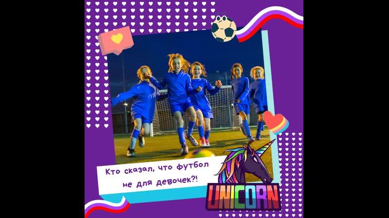 Кто сказал что футбол не для девочек mp4