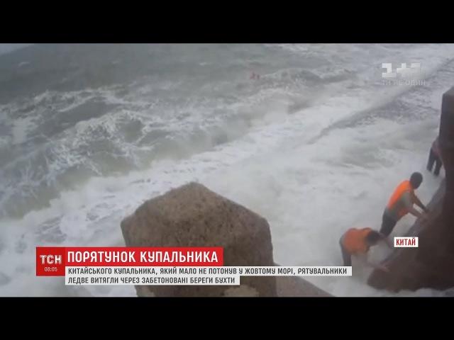 У Китаї рятувальники ледь врятували відчайдуха який вирішив покупатися у бурхливому морі