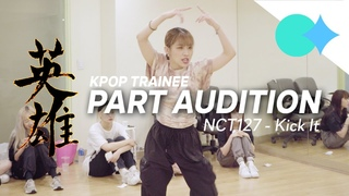 Trainee Dance AUDITION for Kick It 영웅 - NCT127   연습생 파트 오디션 Dance Cover