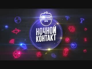 Гарик Бурито в гостях у шоу Ночной Контакт.