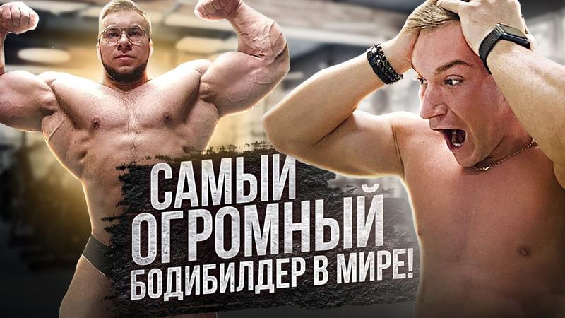 Как стать самым большим бодибилдером в мире Виталий Угольников
