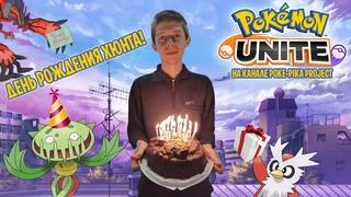 День рождения Хюнта — играем в Pokemon Unite!