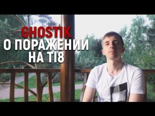 Ghostik о поражении на квалификациях TI8