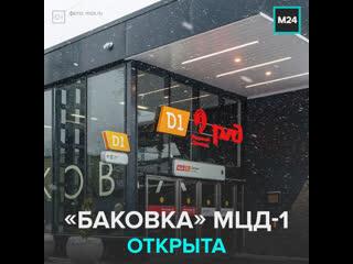 Станцию «Баковка» МЦД-1 полностью отремонтировали и открыли для пассажиров — Москва 24