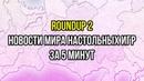 Roundup 2. Новости мира настольных игр, заинтересовавшие меня за последнее время.