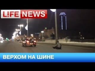 Полиция ищет лихача, устроившего в центре города гонки на шине, привязанной к авто
