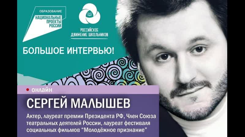 Актёр Сергей Малышев Большое интервью для Российского движения школьников на платформе Zoom 14 школа