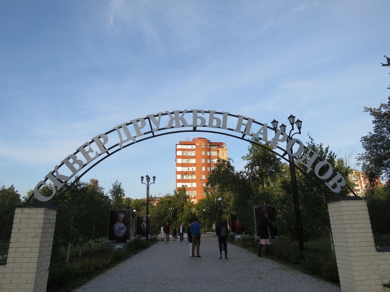 сквер дружбы народов Омск
