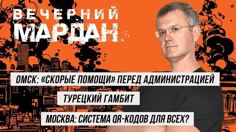 Омский ковид майдан турецкий гамбит и QR коды для всех москвичей ВЕЧЕРНИЙ МАРДАН 28 10 2020