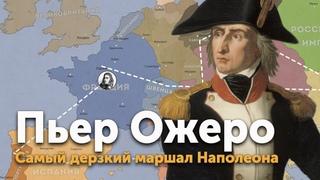Пьер Ожеро — самый дерзкий маршал Наполеона
