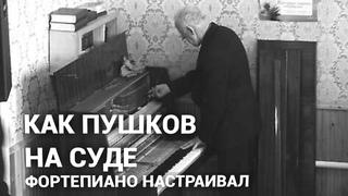 Из жизни братства | Как Пушков на суде фортепиано настраивал