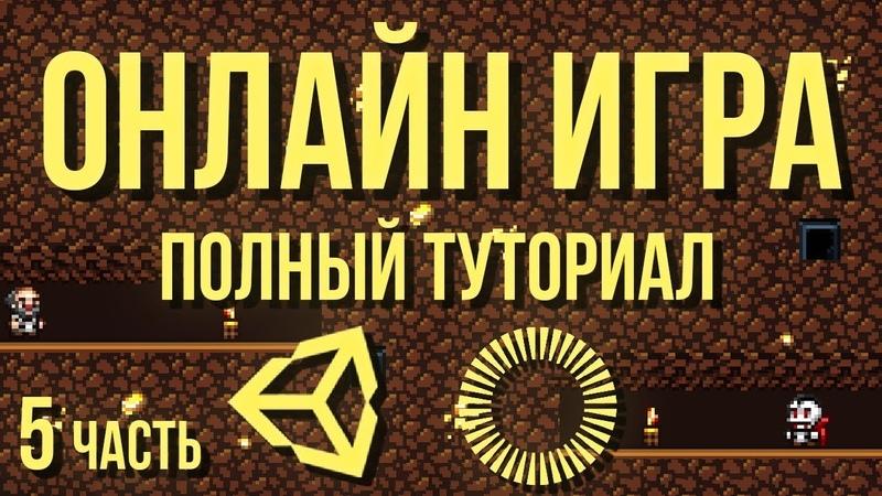🌐 Онлайн игра: полный туториал, часть 5 [Unity 3D] [Photon] - ники, топ, и убитые игроки