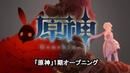 原神 オープニング モンド編 Genshin Impact OP 1 (クレー編以降、After Klee episode)