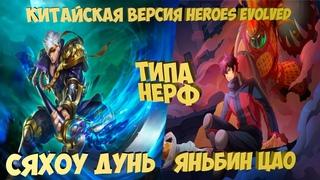 🎮Китайская версия Heroes Evolved нерф Сяхоу Дуня и Яньбин Цао