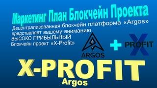 Маркетинг План Блокчейн Проекта «X-Profit»