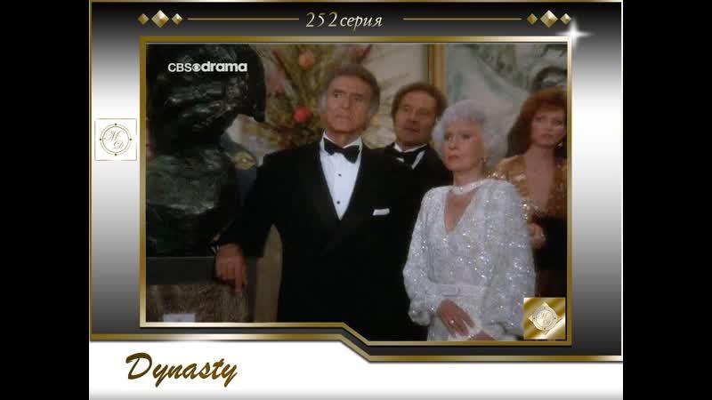Династия II 252 серия Семья Колби 02 Гала Dynasty 2 The Colbys 02 2x06 The Gala