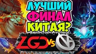 🔴ВЕРОЯТНО ЛУЧШИЙ КИТАЙСКИЙ ФИНАЛ В ИСТОРИИ DOTA 2    vs Vici Gaming Grand Final OGA Dota PIT