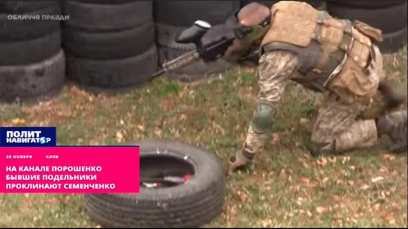 На канале Порошенко бывшие подельники проклинают Семенченко