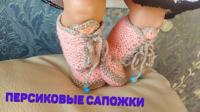МК Персиковые сапожки для Беби Бон