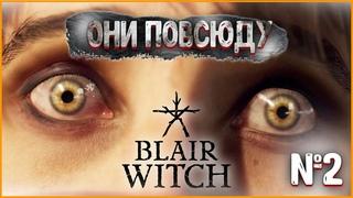 Blair Witch /ПРОХОЖДЕНИЕ Blair Witch №2/ ОНИ ПОВСЮДУ