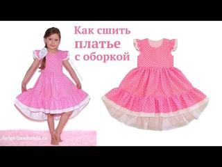 Детское платье с оборкой и рукавами-крылышками / Платье с перепадом длины #DIY How to sew / Tutorial