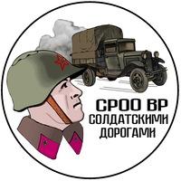 """Логотип СРОО ВР """"Солдатскими дорогами"""""""