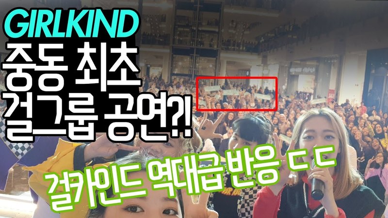 [원미닛 카인드] EP.18 걸카인드 중동 최초로 걸그룹 공연하다! 역대급 반응