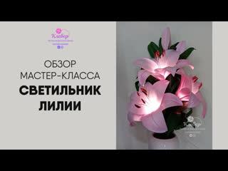 Обзор мастер-класса «Светильник Лилии»