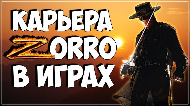 Карьера Зорро в видеоиграх Все появления Zorro в играх