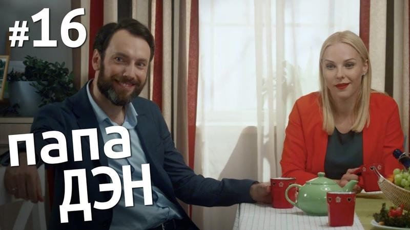 ПАПА ДЭН Серия 16 Комедия Семейная Мелодрама
