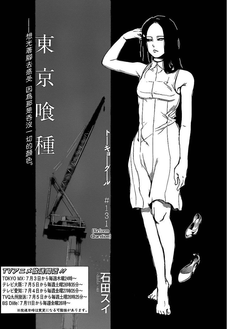 Tokyo Ghoul, Vol.13 Chapter 131 Answer, image #3