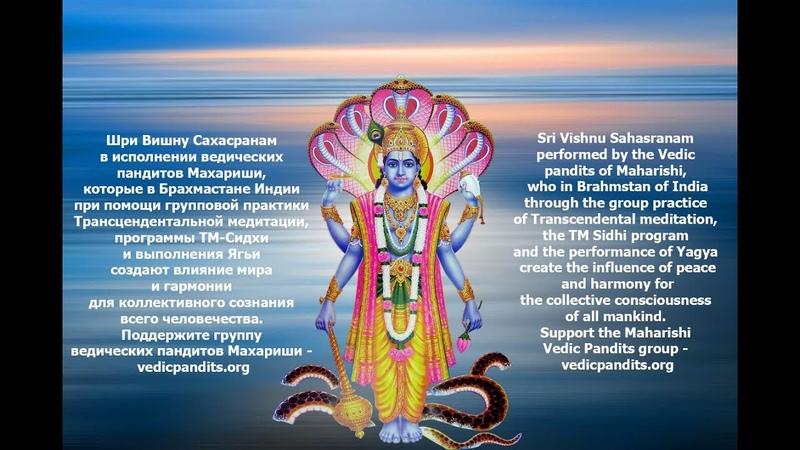 Вишну Сахасранам Vishnu Sahasranam