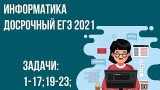 Досрочный ЕГЭ по информатике 2021. 1-17;19-23 задание.