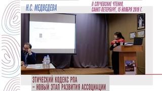 Н.С. Медведева «Этический кодекс РПА – новый этап развития ассоциации» - II Случевские чтения