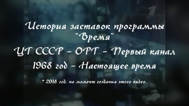 История заставок программы Время 1968 н в