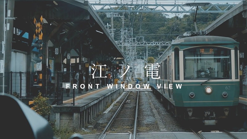 Cab View Enoshima Electric Railway Kamakura to Fujisawa SONY a6400