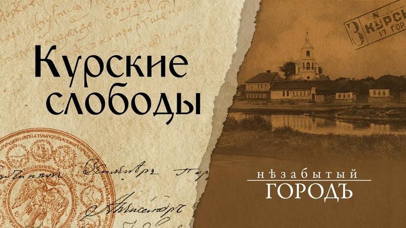 Незабытый город Курские слободы 20 01 2020