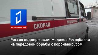 Россия поддерживает медиков Республики на передовой борьбы с коронавирусом