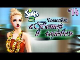 """🌴 В командировке или всё же отпуск?! / The Sims 2 / Челлендж """"Ветер в голове"""""""