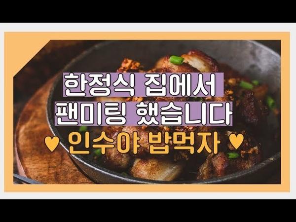 [YOUTUBE] Insoo 20190522 인수야 밥먹자 구독자분들 과 팬분들하고 밥먹었습니다 (eng sub)