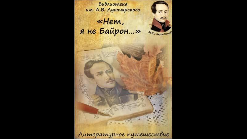 Лермонтов Нет я не Байрон