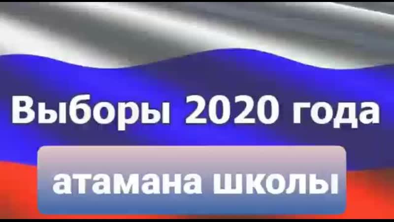 Выборы Атамана школы №5 Староминского района
