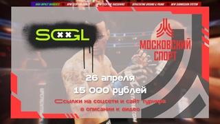 #UFC4   Анонс турнира по UFC 4