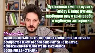 Максим Кац: Лукашенко получил опору в лице Путина, наобещав ему с три короба и глубокую интеграцию.